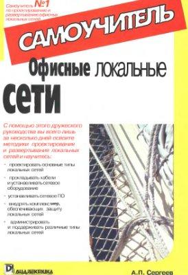 Сергеев А.П. Самоучитель по проектированию и развертыванию офисных локальных сетей