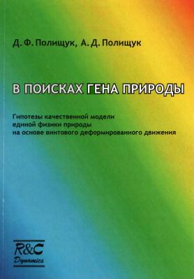 Полищук Д.Ф., Полищук А.Д. В поисках гена природы