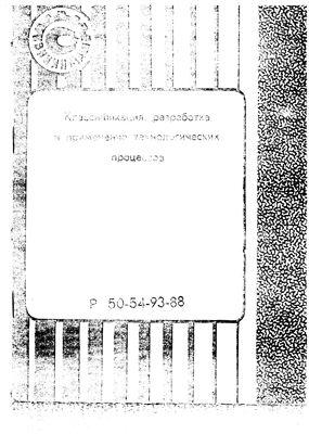 Р 50-54-93-88 Классификация, разработка и применение технологических процессов