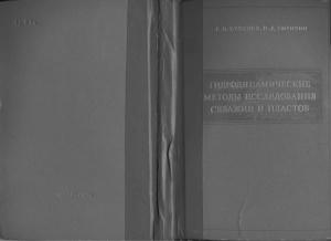 Бузинов С.Н., Умрихин И.Д. Гидродинамические методы исследования скважин и пластов