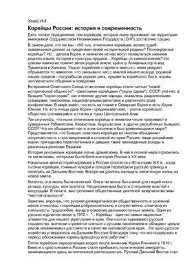 Хегай И.А. Корейцы России: история и современность