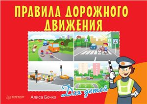 Бочко А. Правила дорожного движения для детей