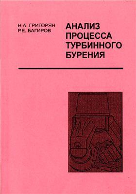Григорян Н.А., Багиров Р.Е. Анализ процесса турбинного бурения