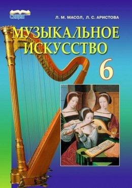 Масол Л.М., Аристова Л.С. Музыкальное искусство. 6 класс