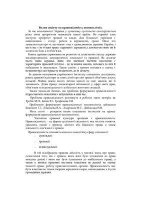 Рудакова А.Вплив соціуму на правосвідомість неповнолітніх