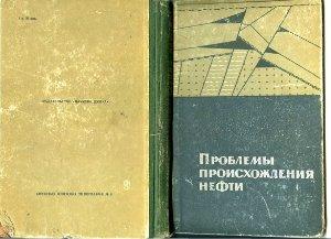 Порфирьев В.Б., Гринберг И.В. Современное состояние теории органического происхождения нефти