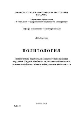 Толочко Д.М. Политология: Методическое пособие