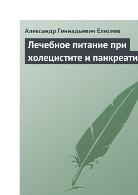 Елисеев А.Г. Лечебное питание при холецистите и панкреатите