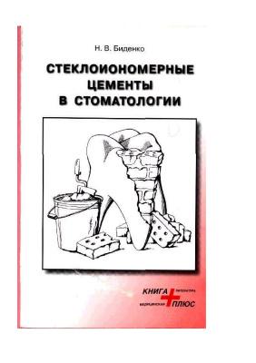 Биденко Н.В. Стеклоиономерные цементы в стоматологии