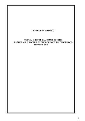 Формы и цели взаимодействия бизнеса и власти в процессе государственного управления