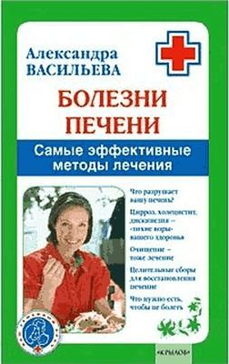 Васильева Александра. Болезни печени. Самые эффективные методы лечения