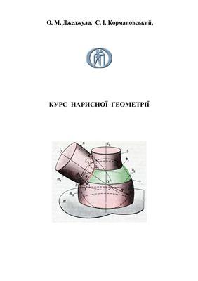 Джеджула О.М., Кормановський С.І. Курс нарисної геометрії