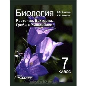 Викторов В.П., Никишов А.И. Биология. Растения. Бактерии. Грибы и лишайники. 7 класс