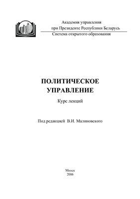 Герменчук В.В. Политическое управление: курс лекций