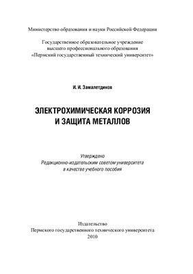 Замалетдинов И.И. Электрохимическая коррозия и защита металлов