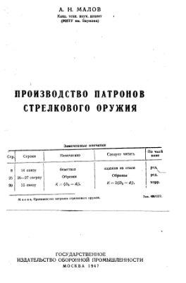 Малов А.Н. Производство патронов стрелкового оружия