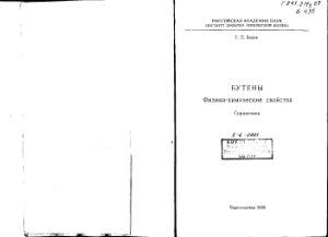 Белов Г.П. Бутены. Физико-химические свойства. Справочник