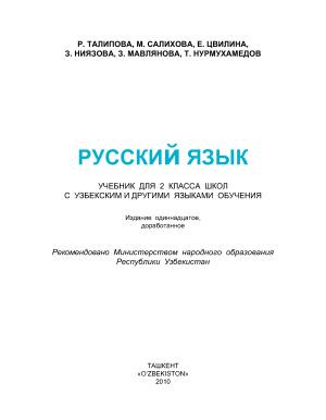 Талипова Р.Т. и др. Русский язык для 2 класса