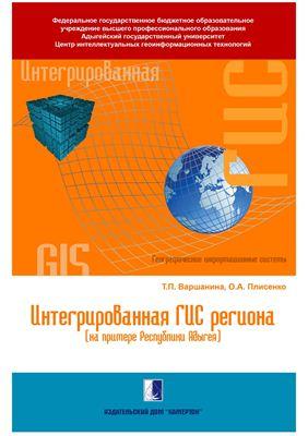 Варшанина Т.П., Плисенко О.А. Интегрированная ГИС региона (на примере Республики Адыгея)