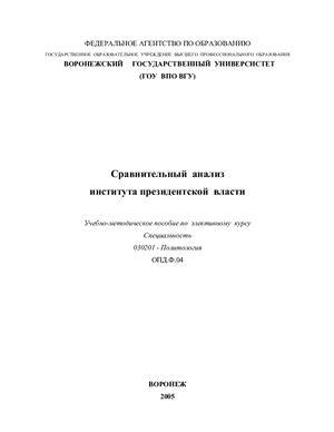 Зюзина Е.Б. Сравнительный анализ института президентской власти