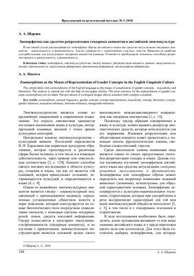 Шарова А.А. Зооморфизмы как средство репрезентации гендерных концептов в английской линвокультуре