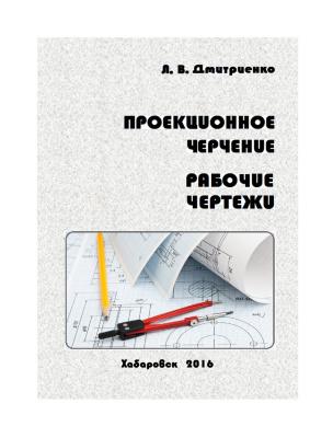 Дмитриенко Л.В. Проекционное черчение. Рабочие чертежи
