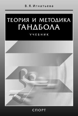 Игнатьева Валентина. Теория и методика гандбола. Учебник