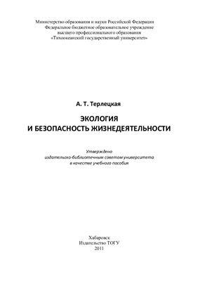 Терлецкая А.Т. Экология и безопасность жизнедеятельности
