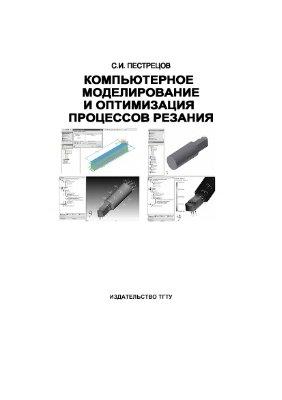Пестрецов С.И. Компьютерное моделирование и оптимизация процессов резания