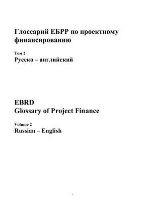 Глоссарий ЕБРР по проектному финансированию Том 2 Русско - Английский