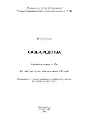 Тебайкина Н.И. CASE-средства