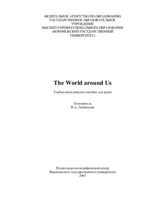 Любинская Н.А. (сост.) The World around Us