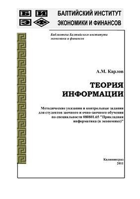 Карлов А.М. Теория информации