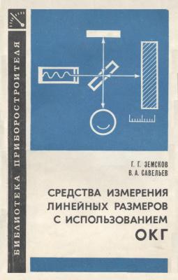 Земсков Г.Г., Савельев В.А. Средства измерения линейных размеров с использованием оптических квантовых генераторов
