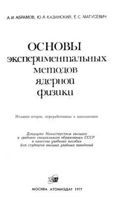Абрамов А.И., Казанский Ю.А., Матусевич Е.С. Основы экспериментальных методов ядерной физики