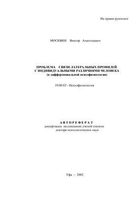 Москвин В.А. Проблема связи латеральных профилей с индивидуальными различиями человека (в дифференциальной психофизиологии)
