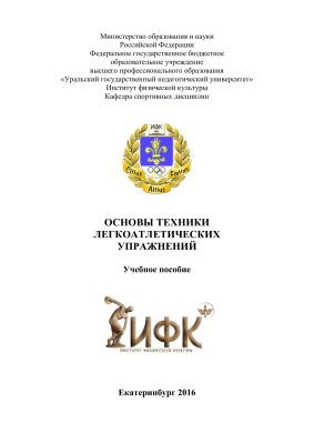 Никитин В.И., Окишев Д.С. (сост.) Основы техники легкоатлетических упражнений