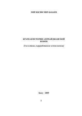 Мир-Бабаев М.Ф. Краткая история азербайджанской нефти