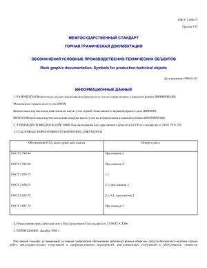 ГОСТ 2.856-75. Горная графическая документация. Обозначения условные производственно-технических объектов