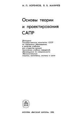 Норенков И.П., Маничев В.Б. Основы теории и проектирования САПР