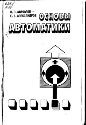 Аврамов В.П., Александров Е.Е. Основы автоматики транспортных машин