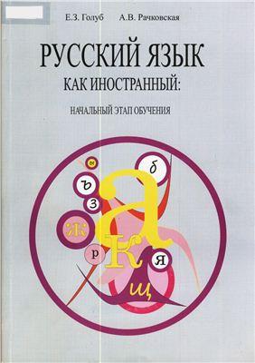 Голуб Е.З., Рачковская А.В. Русский язык как иностранный: начальный этап обучения
