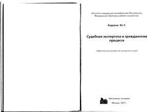Корухов Ю.Г. Судебная экспертиза в гражданском процессе