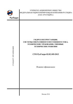 СТО РусГидро 02.02.105-2013. Гидроэлектростанции. Системы оперативного постоянного тока. Технические требования, типовые технические решения