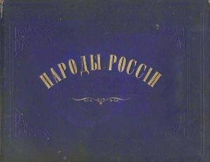 Народы России. Живописный альбом