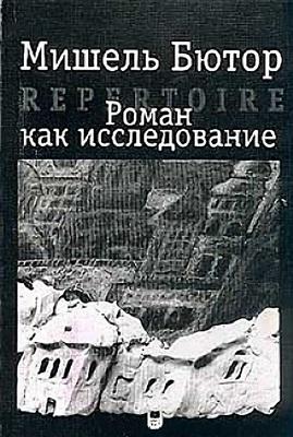 Бютор М. Роман как исследование