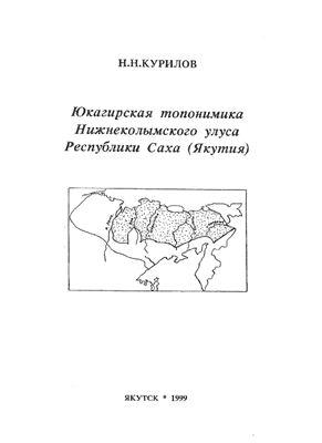 Курилов Н.Н. Юкагирская топонимика Нижнеколымского улуса Республики Саха (Якутия)