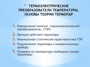 Термоэлектрические преобразователи температур. Основы теории термопар
