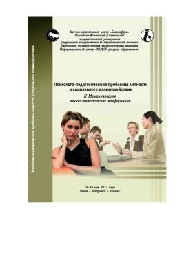 Берберян А.С., Дорошина И.Г. (ред.) Психолого-педагогические проблемы личности и социального взаимодействия