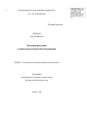 Трубецкой А.Ю. Категория репутации в социально-политической коммуникации